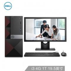 戴尔(DELL)成就3668商用办公台式电脑整机(i3-7100 4G 1T三年上